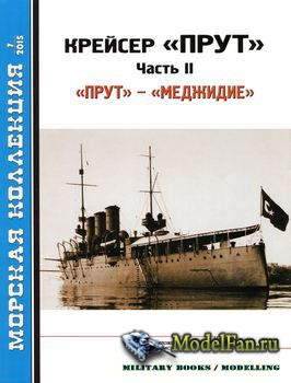Морская коллекция №7 2015  - Крейсер