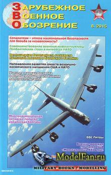 Зарубежное военное обозрение №8 2015