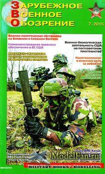 Зарубежное военное обозрение №7 2015