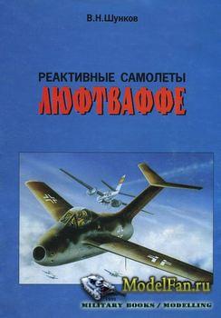 Реактивные самолеты Люфтваффе (В.Н.шунков)