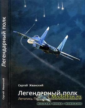 Легендарный полк (Сергей Жванский)