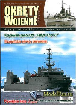 Okrety Wojenne 5/2015 (133)