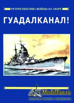 Ретроспектива войны на море №11 - Гуадалканал! (Часть 2)