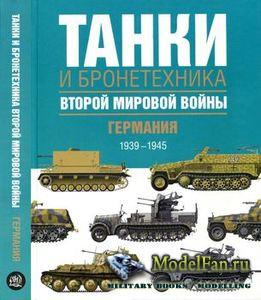 Танки и бронетехника Второй мировой войны. Германия 1939-1945 (Крис Бишоп)