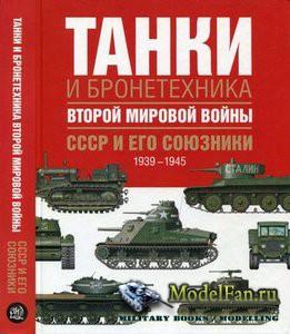 Танки и бронетехника Второй мировой войны: СССР и его союзники 1939-1945 (Д ...