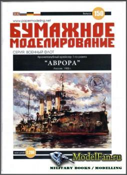 Бумажное моделирование. Выпуск 150 - Крейсер «Аврора» 1903г.