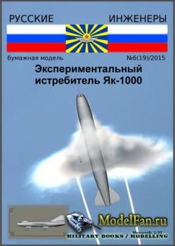 Русские инженеры №6(19)/2015 - Экспериментальный истребитель Як-1000 (1951г ...