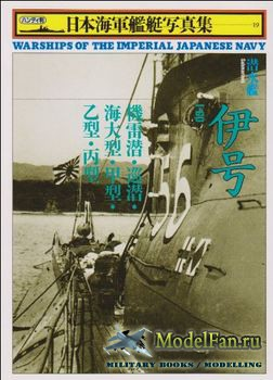 Warship of the Imperial Japanese Navy Photo File №19 - IJN Submarine Vol.1