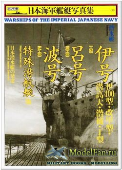 Warship of the Imperial Japanese Navy Photo File №20 - IJN Submarine Vol.2