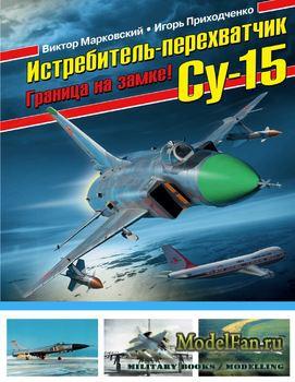 Истребитель-перехватчик Су-15 (В. Марковский, Н. Приходченко)