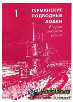 Германские подводные лодки: Вторая мировая война (Часть 1) (Л.Б.Кащеев)