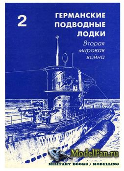 Германские подводные лодки: Вторая мировая война (Часть 2) (Л.Б.Кащеев)
