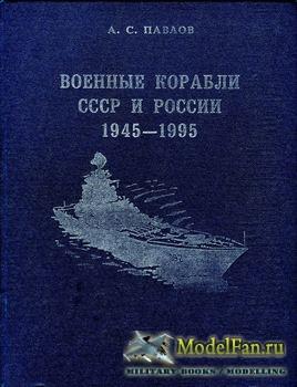 Военные корабли СССР и России 1945-1995 (Павлов А.С.)
