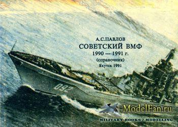 Советский ВМФ 1990-1991 (А.С. Павлов)