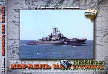Корабль как птица: Сторожевые корабли проектов 1135, 1135М, 11353, 11352 (П ...