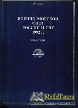 Военно-морской флот России и СНГ 1992 (А.С.Павлов)