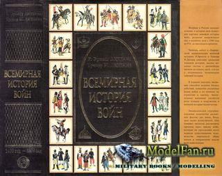 Всемирная история войн (Книга 2): 1400 год - 1800 год (Эрнест Дюпюи, Тревор ...