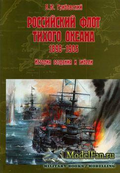 Российский флот Тихого океана 1898-1905 (В.Ю. Грибовский)