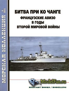 Морская коллекция №8 2015 - Битва при Ко Чанге
