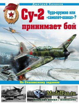 Су-2 принимает бой (Д.Б. Хазанов)