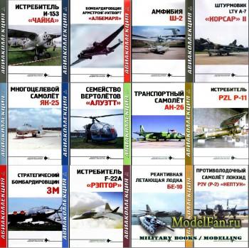Авиаколлекция №1-12, 2014 год