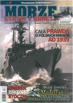 Morze Statki i Okrety №9-10/2015 (161)