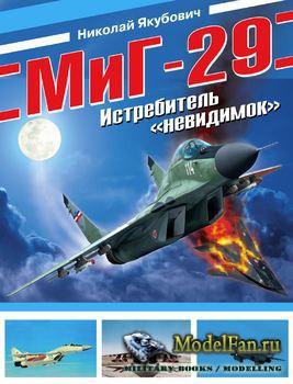 МиГ-29: Истребитель