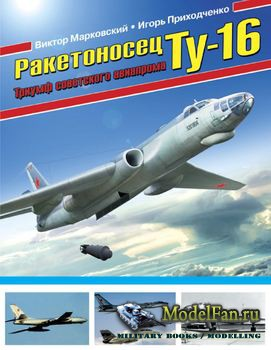 Ракетоносец Ту-16 (В.Марковский, Н.Приходченко)
