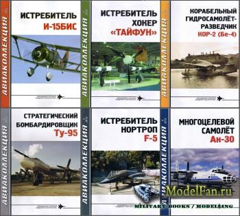 Авиаколлекция №1-6, 2013 год