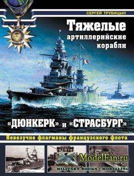 Тяжелые артиллерийские корабли