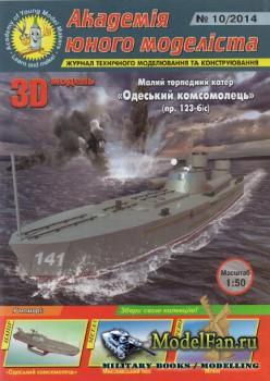 Юний моделiст-конструктор 10/2014 - Малый торпедный катер «Одесский комсомо ...