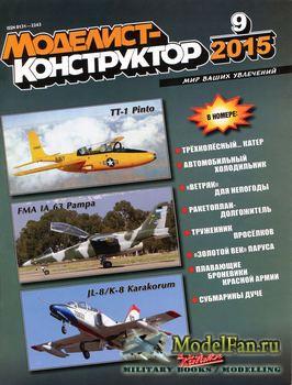 Моделист-конструктор №9 (сентябрь) 2015