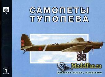 Самолеты Туполева (Часть 1): АНТ-1-АНТ-15 (М.Б. Саукке)