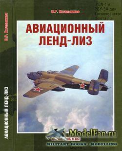 Авиационный Ленд-Лиз (В.Р. Котельников)