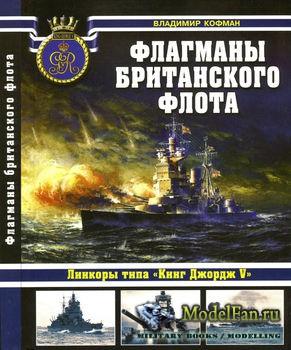 Флагманы британского флота: Линкоры типа