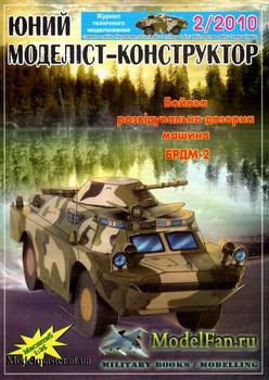 Юний моделiст-конструктор 2/2010 - БРДМ-2
