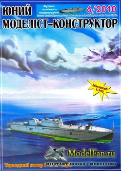 Юний моделiст-конструктор 6/2010 - Торпедный катер Г-5Х