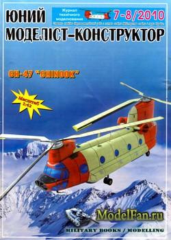 Юний моделiст-конструктор 7-8/2010 - CH-47 Chinook