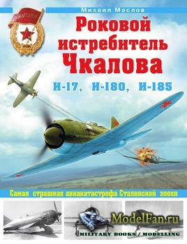 Роковой истребитель Чкалова: И-17, И-180, И-185 (Михаил Маслов)