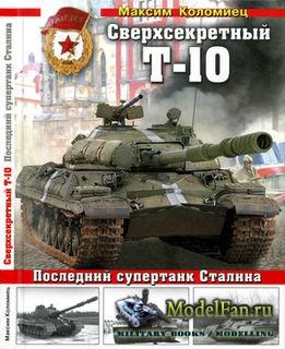 Сверхсекретный Т-10 (Максим Коломиец)