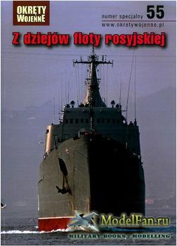 Okrety Wojenne numer Specjalny 55 - Z Dziejow Floty Rosyjskiej