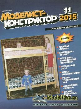 Моделист-конструктор №11 (ноябрь) 2015