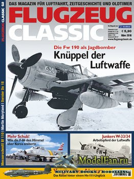 Flugzeug Classic №3 2016