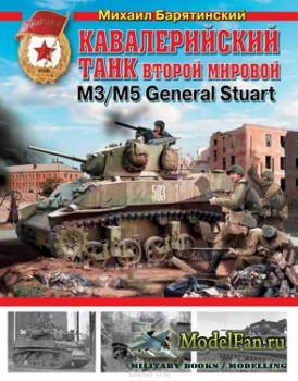 Кавалерийский танк Второй Мировой M3/M5 General Stuart  (Михаил Барятинский ...