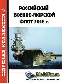 Морская коллекция №12 2015 - Российский Военно-Морской флот 2016 г.