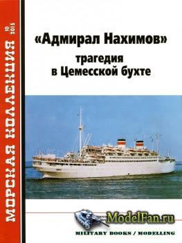 Морская коллекция №11 2015 -