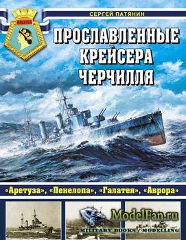 Прославленные крейсера Черчилля: