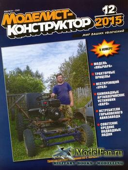Моделист-конструктор №12 (декабрь) 2015
