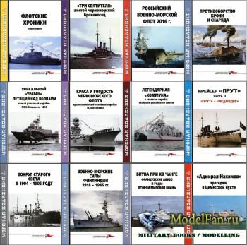 Морская коллекция №№1-12, 2015