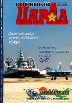 Военный парад №6 (24) 1997 (ноябрь-декабрь)